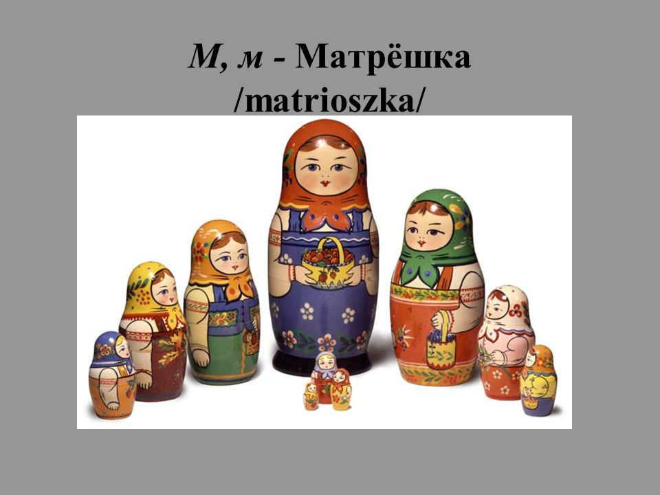 М, м - Матрёшка /matrioszka/