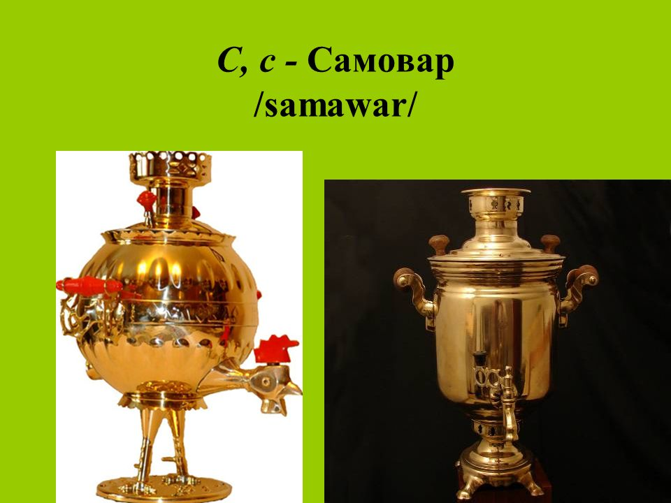 С, с - Самовар /samawar/