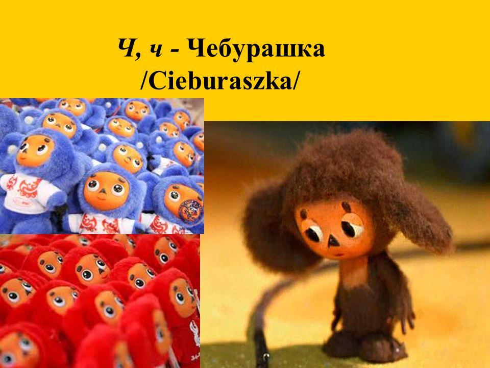 Ч, ч - Чебурашка /Cieburaszka/