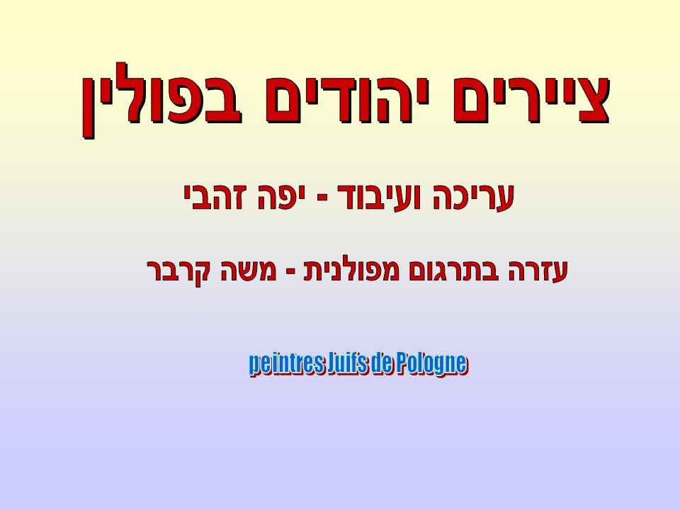 עזרה בתרגום מפולנית - משה קרבר peintres Juifs de Pologne