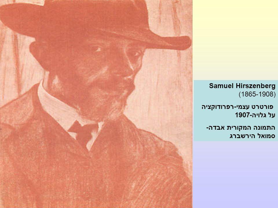 Samuel Hirszenberg (1865-1908)