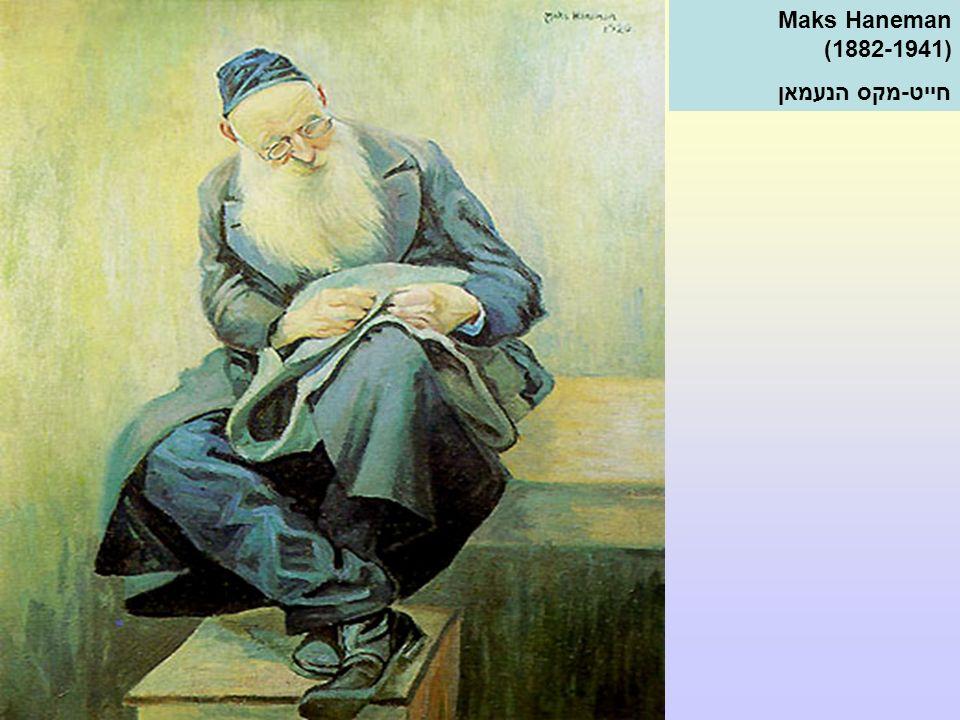 Maks Haneman (1882-1941) חייט-מקס הנעמאן