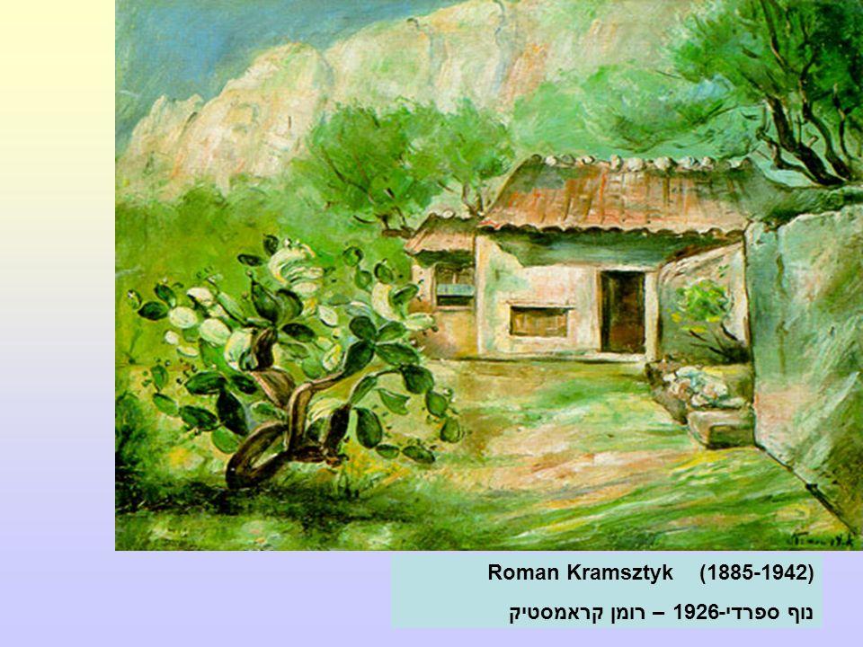 Roman Kramsztyk (1885-1942) נוף ספרדי-1926 – רומן קראמסטיק