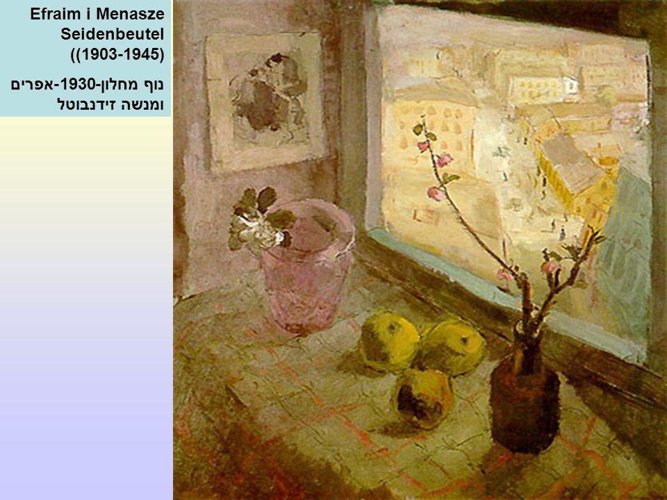 Efraim i Menasze Seidenbeutel ((1903-1945)