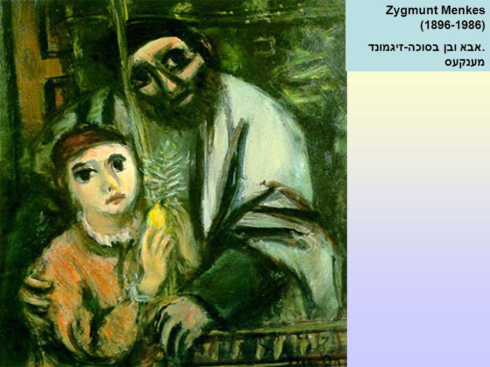 Zygmunt Menkes (1896-1986) .אבא ובן בסוכה-זיגמונד מענקעס