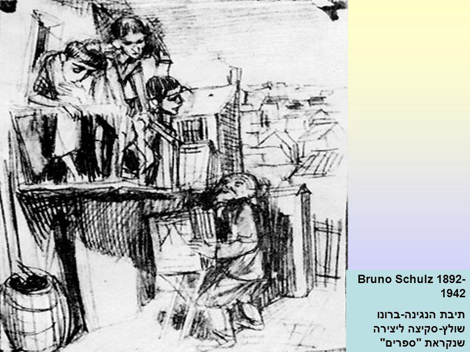 Bruno Schulz 1892-1942 תיבת הנגינה-ברונו שולץ-סקיצה ליצירה שנקראת ספרים