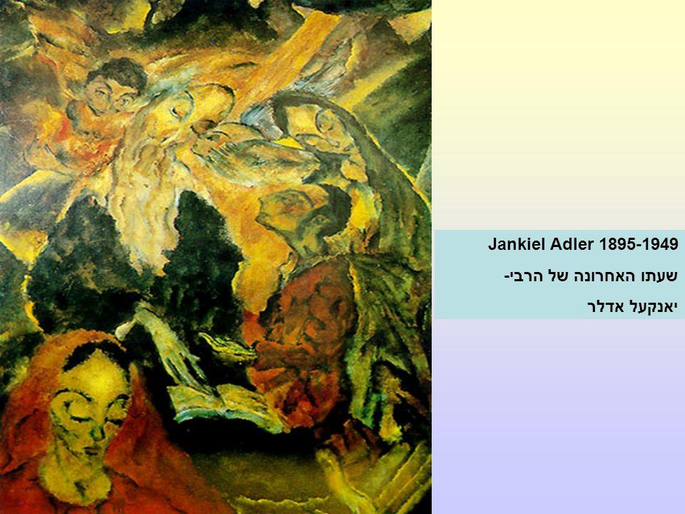 Jankiel Adler 1895-1949 שעתו האחרונה של הרבי- יאנקעל אדלר