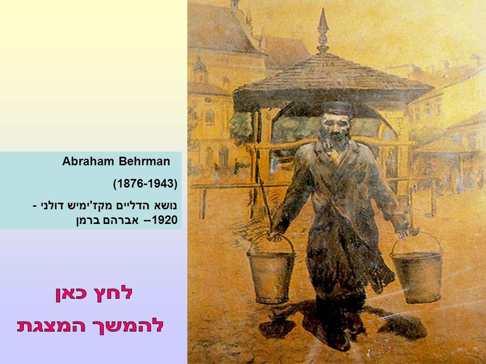 לחץ כאן להמשך המצגת Abraham Behrman (1876-1943)