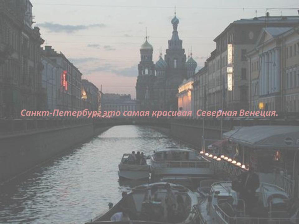 Санкт-Петербург это самая красивая Северная Венеция.