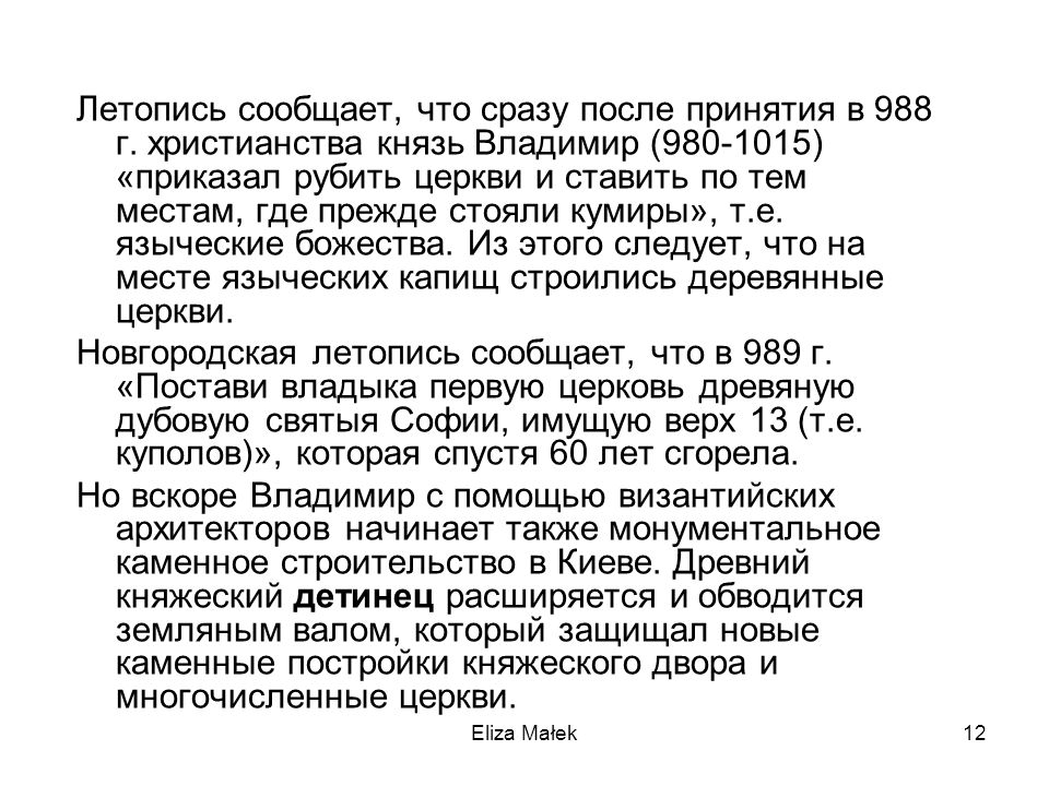 Летопись сообщает, что сразу после принятия в 988 г