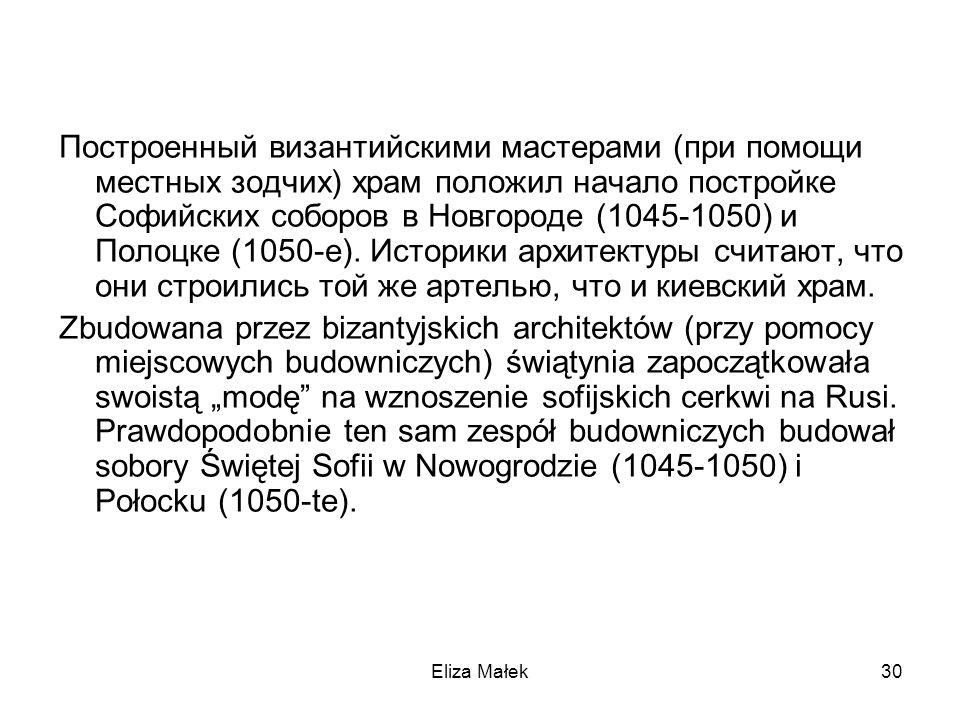 Построенный византийскими мастерами (при помощи местных зодчих) храм положил начало постройке Софийских соборов в Новгороде (1045-1050) и Полоцке (1050-е). Историки архитектуры считают, что они строились той же артелью, что и киевский храм.