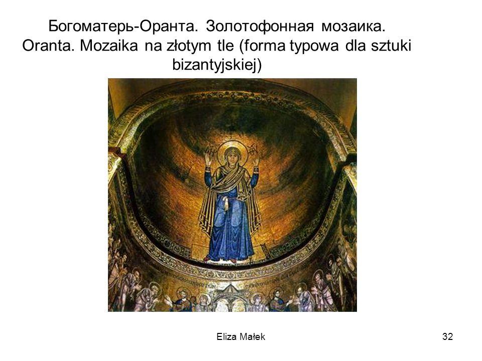 Богоматерь-Оранта. Золотофонная мозаика. Oranta