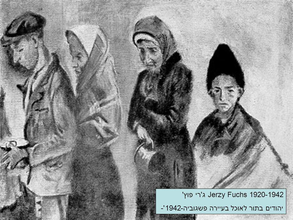 Jerzy Fuchs 1920-1942ג רי פוץ יהודים בתור לאוכל בעיירה פשגוביה-1942 -
