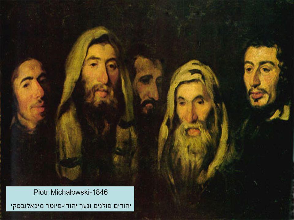 יהודים פולנים ונער יהודי-פיוטר מיכאלובסקי