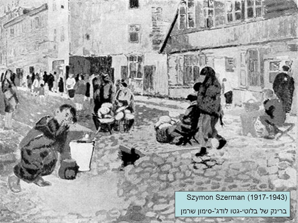 Szymon Szerman (1917-1943) ברינק של בלוטי-גטו לודג -סימון שרמן