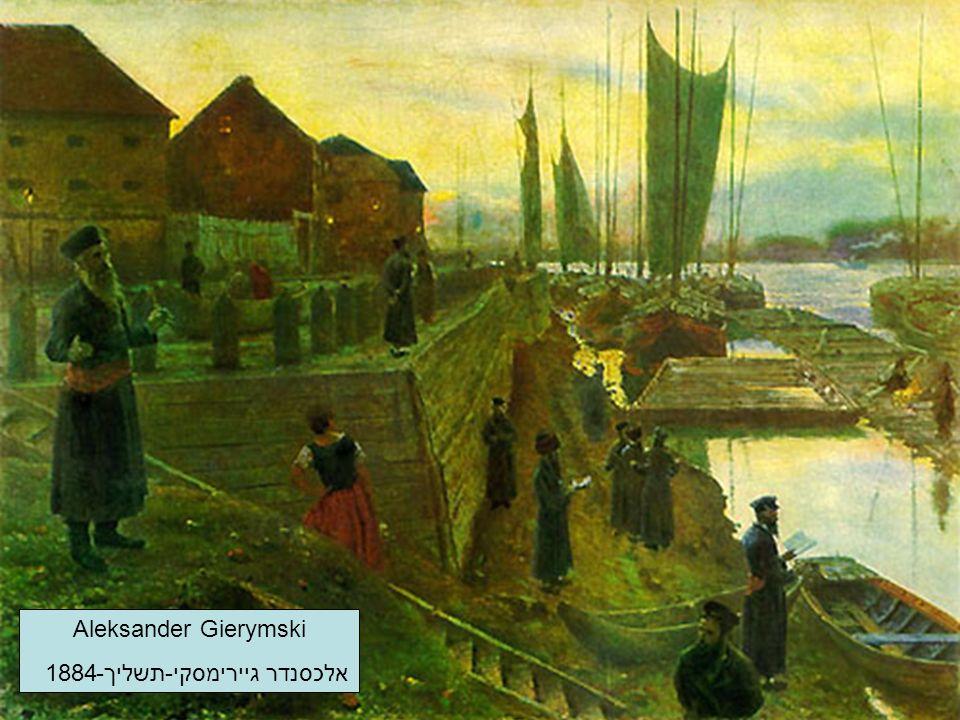 Aleksander Gierymski אלכסנדר גיירימסקי-תשליך-1884