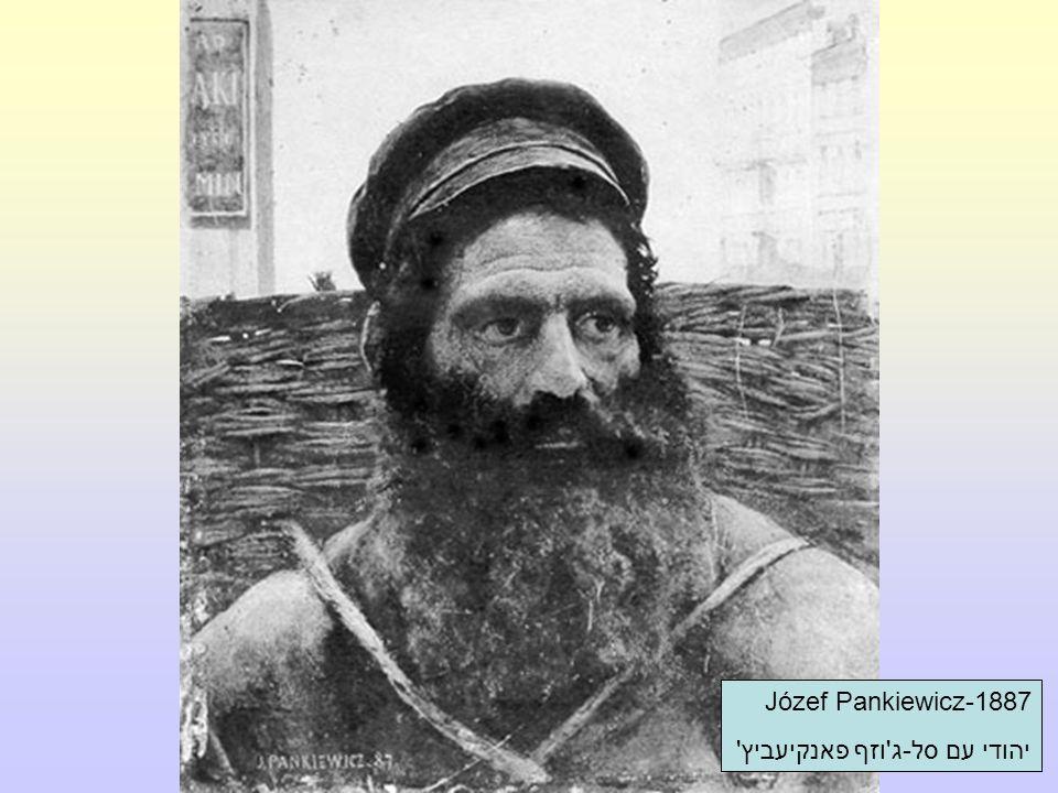 Józef Pankiewicz-1887 יהודי עם סל-ג וזף פאנקיעביץ