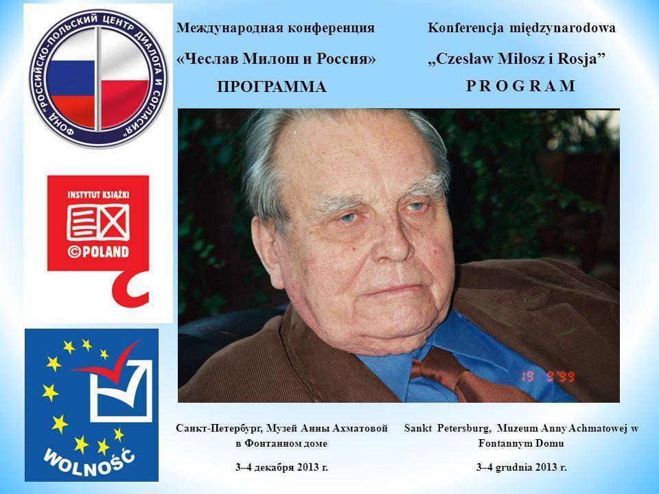 """«Чеслав Милош и Россия» """"Czesław Miłosz i Rosja"""
