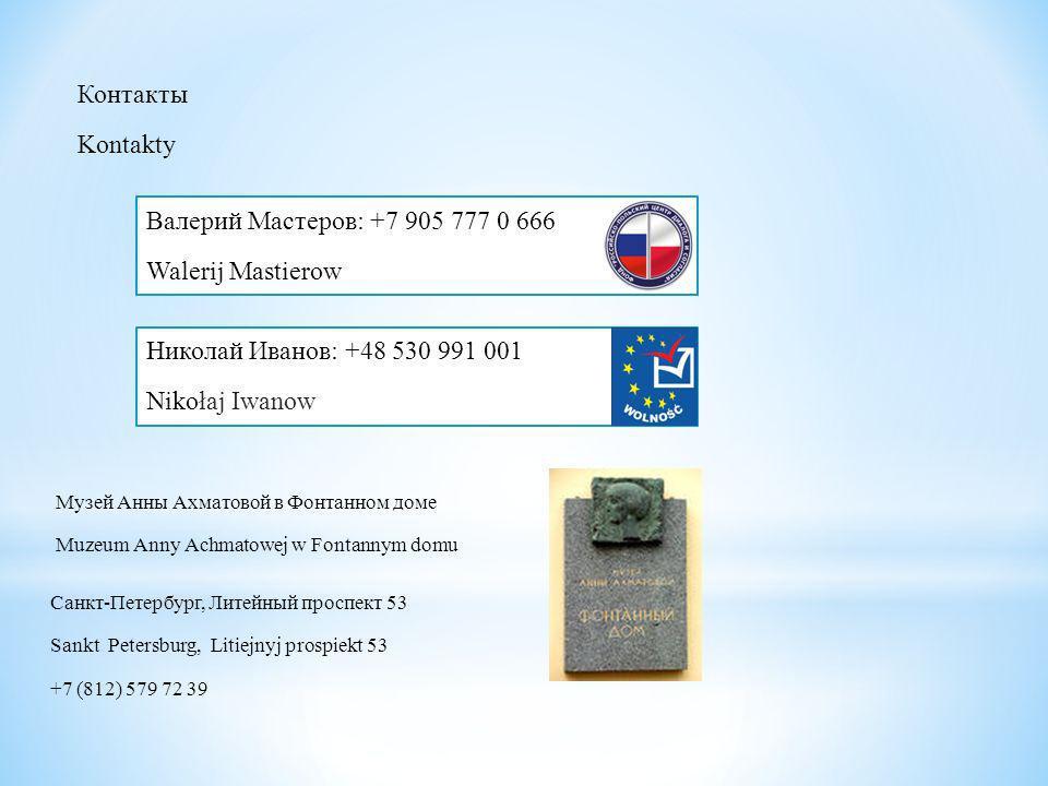 Контакты Kontakty Валерий Мастеров: +7 905 777 0 666 Walerij Mastierow