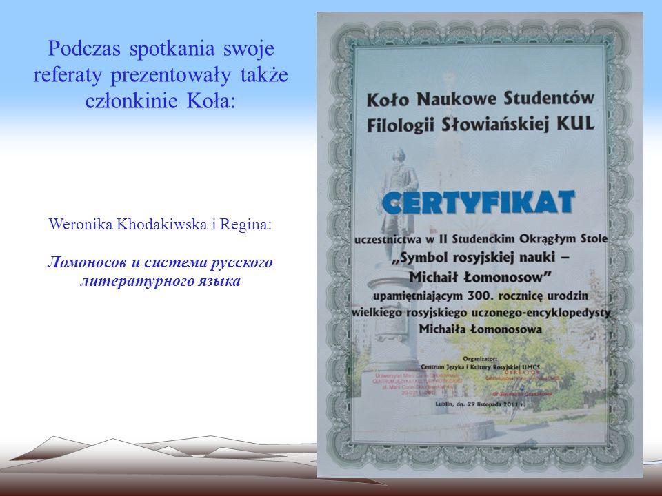 Ломоносов и система русского литературного языка