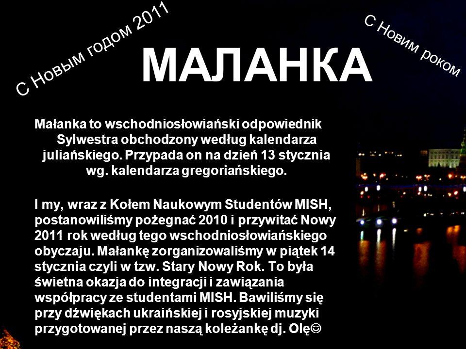 МАЛАНКА С Новым годом 2011 С Новим роком