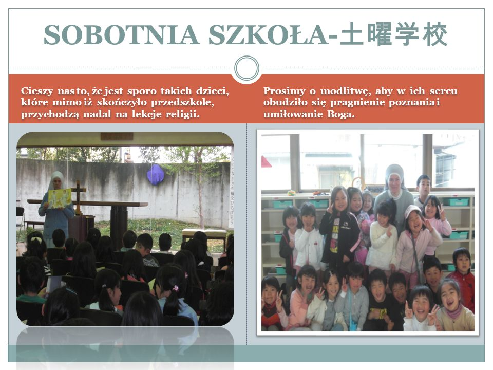 SOBOTNIA SZKOŁA-土曜学校 Cieszy nas to, że jest sporo takich dzieci, które mimo iż skończyło przedszkole, przychodzą nadal na lekcje religii.