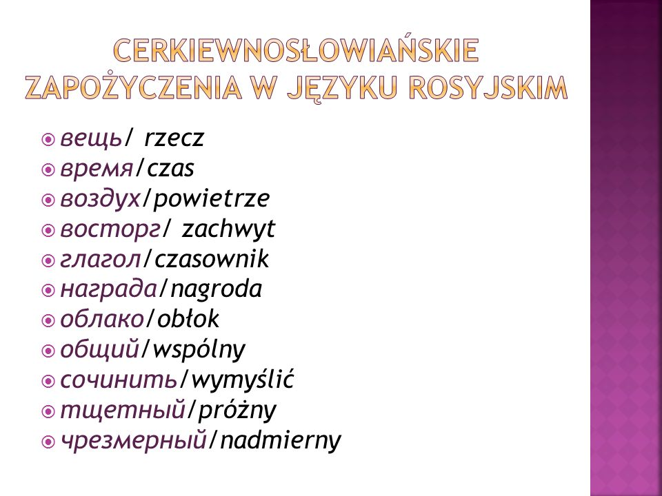 Cerkiewnosłowiańskie zapożyczenia w języku rosyjskim