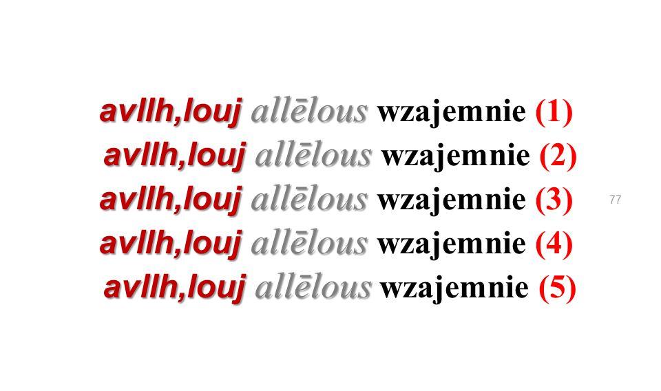 avllh,louj allēlous wzajemnie (1) avllh,louj allēlous wzajemnie (2)