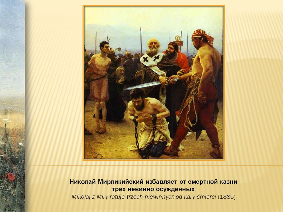 Николай Мирликийский избавляет от смертной казни