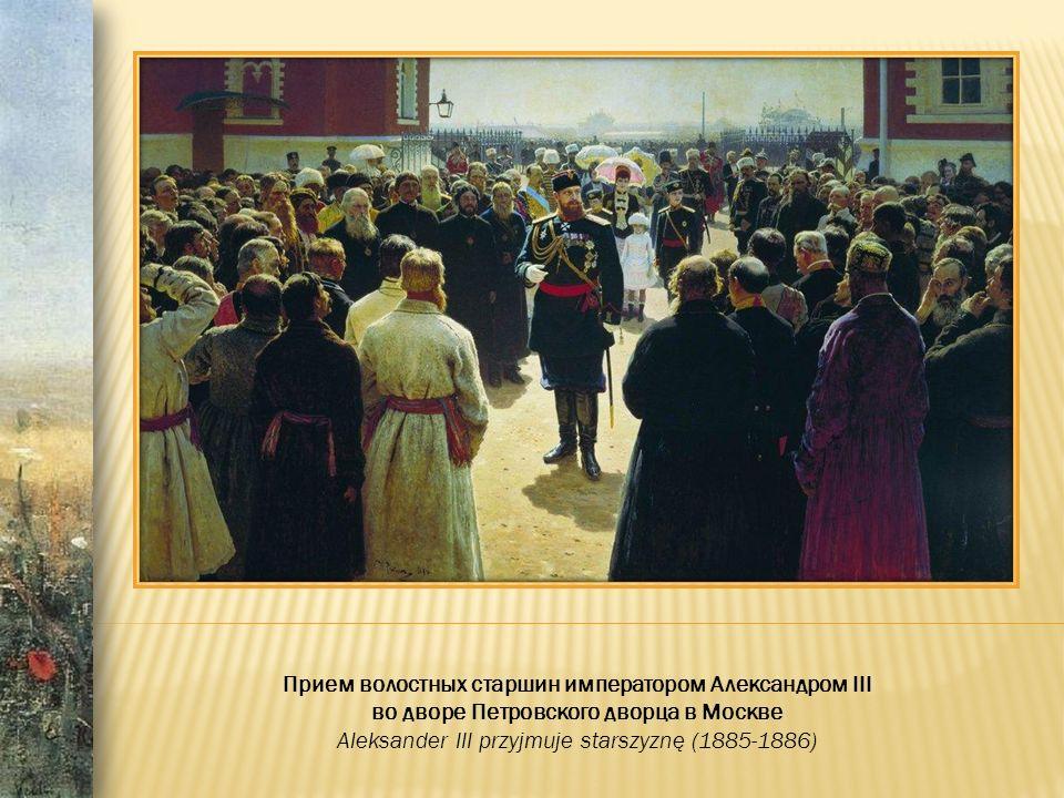 Прием волостных старшин императором Александром III