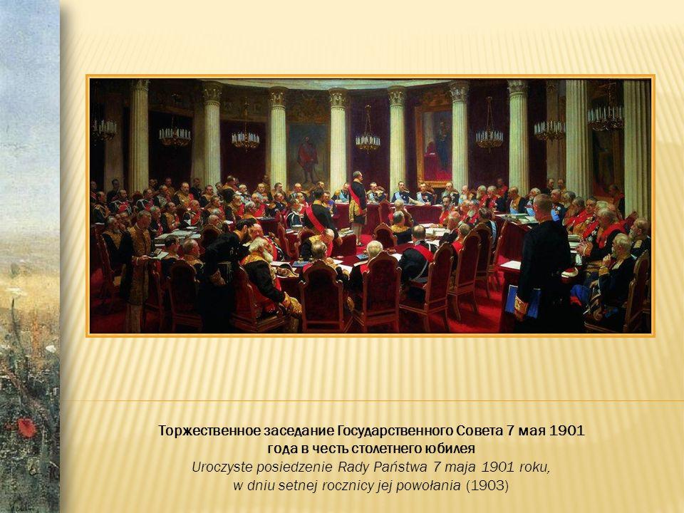 Торжественное заседание Государственного Совета 7 мая 1901