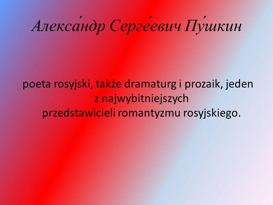 Алекса́ндр Серге́евич Пу́шкин