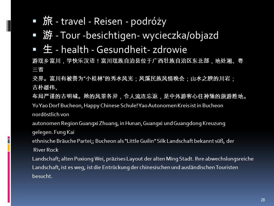 旅 - travel - Reisen - podróży 游 - Tour -besichtigen- wycieczka/objazd