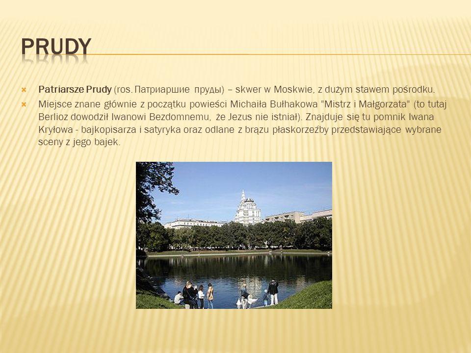 Prudy Patriarsze Prudy (ros. Патриаршие пруды) – skwer w Moskwie, z dużym stawem pośrodku.