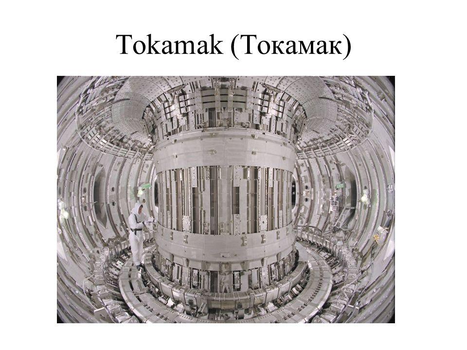 Tokamak (Токамак)
