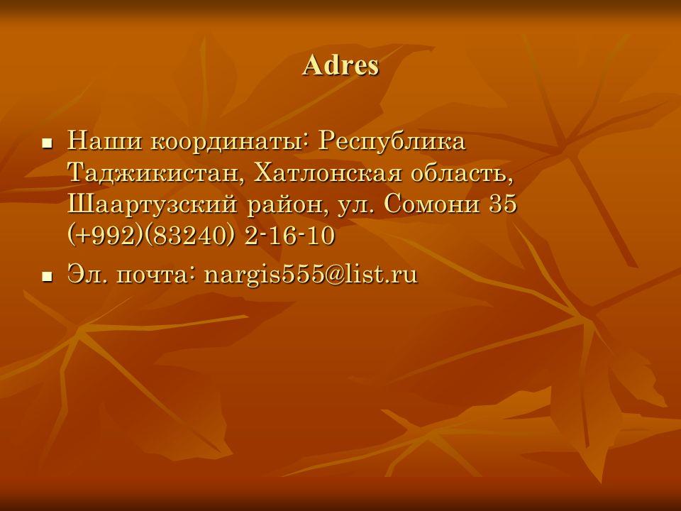 Adres Наши координаты: Республика Таджикистан, Хатлонская область, Шаартузский район, ул. Сомони 35 (+992)(83240) 2-16-10.