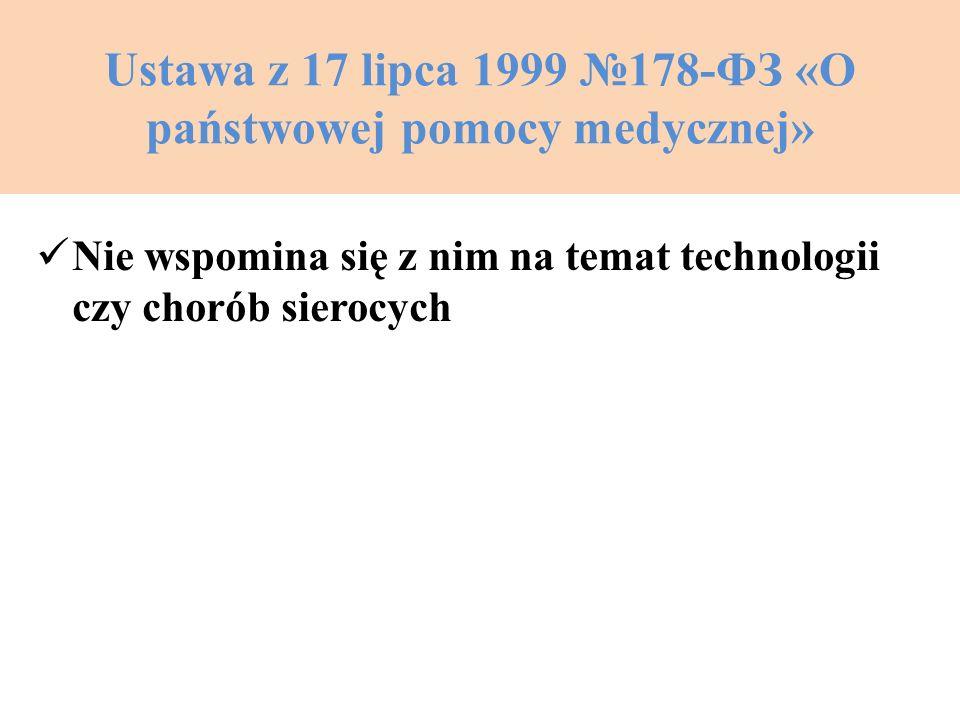 Ustawa z 17 lipca 1999 №178-ФЗ «О państwowej pomocy medycznej»