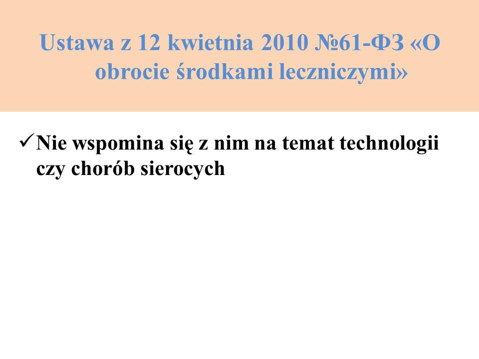 Ustawa z 12 kwietnia 2010 №61-ФЗ «О obrocie środkami leczniczymi»