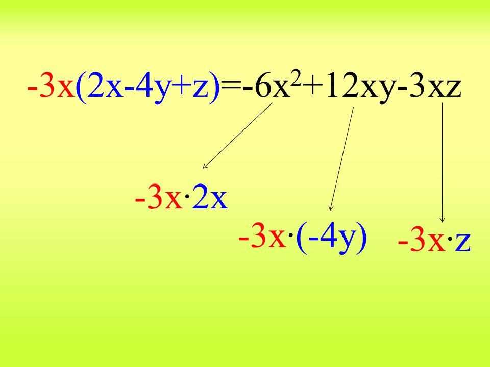 -3x(2x-4y+z)=-6x2+12xy-3xz -3x·2x -3x·(-4y) -3x·z