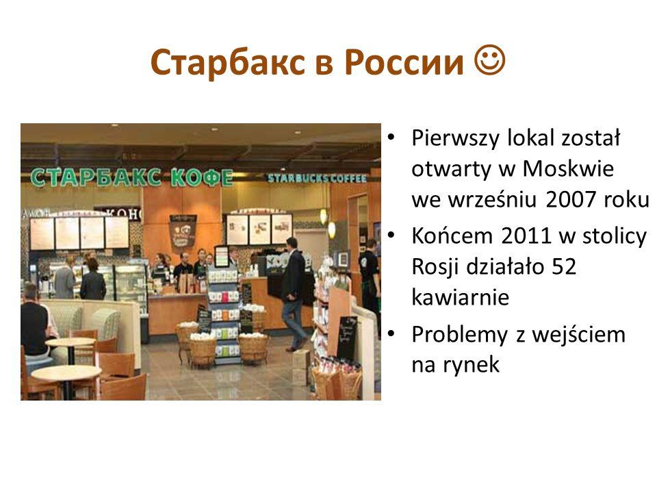 Старбакс в России Pierwszy lokal został otwarty w Moskwie we wrześniu 2007 roku. Końcem 2011 w stolicy Rosji działało 52 kawiarnie.
