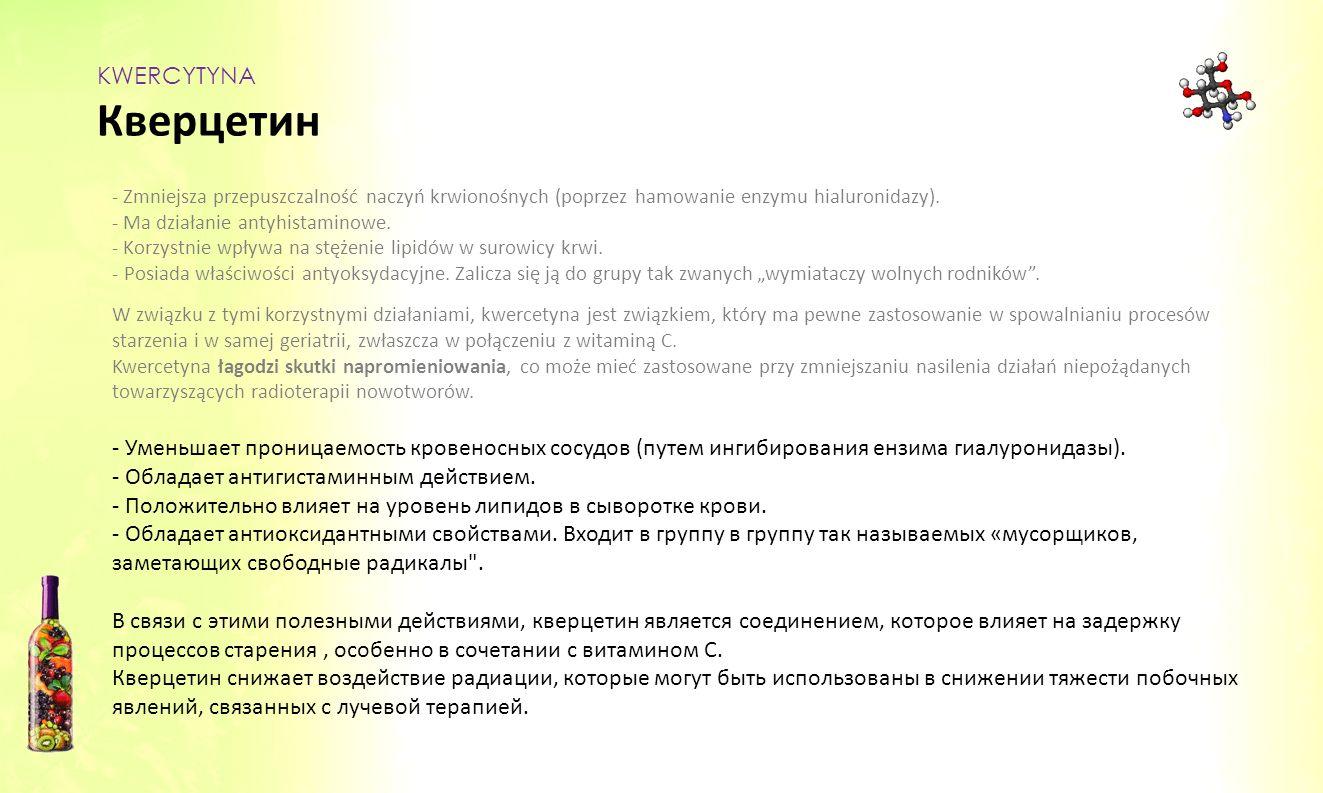 KWERCYTYNA Кверцетин. - Zmniejsza przepuszczalność naczyń krwionośnych (poprzez hamowanie enzymu hialuronidazy).