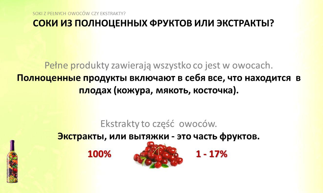 Экстракты, или вытяжки - это часть фруктов.