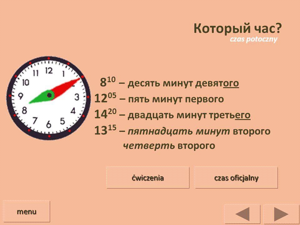 Который час 810 – десять минут девятого 1205 – пять минут первого