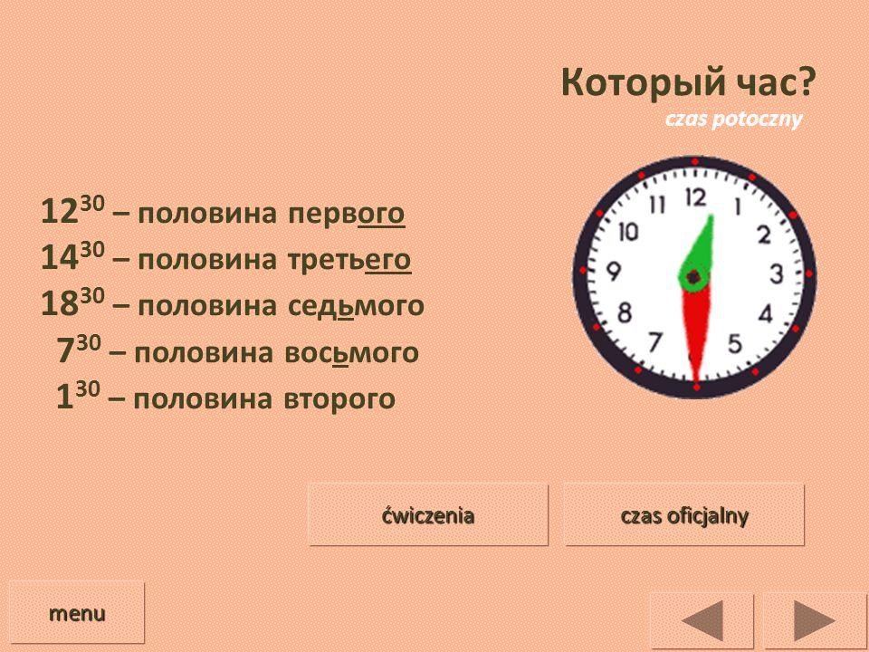 Который час 1230 – половина первого 1430 – половина третьего