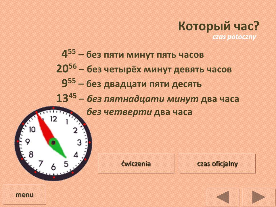 Который час 455 – без пяти минут пять часов