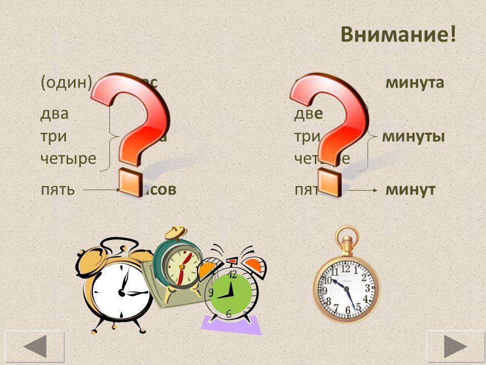 Внимание! (один) час два три часа четыре пять часов одна минута две