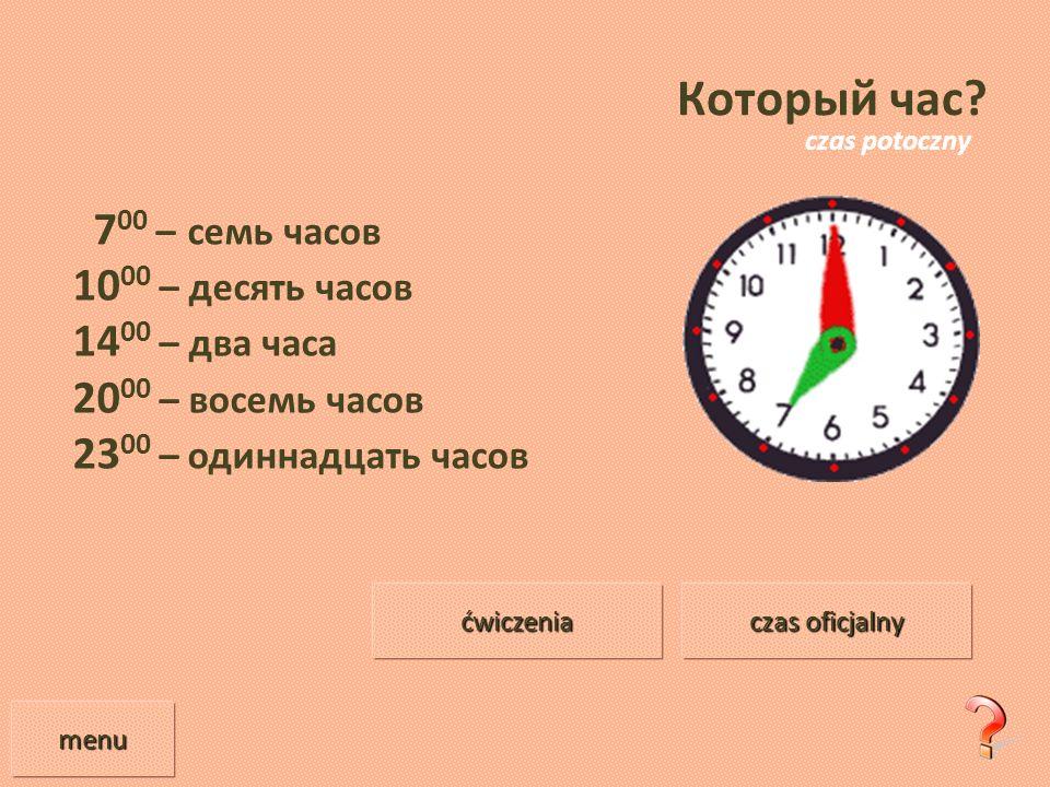 Который час 700 – семь часов 1000 – десять часов 1400 – два часа