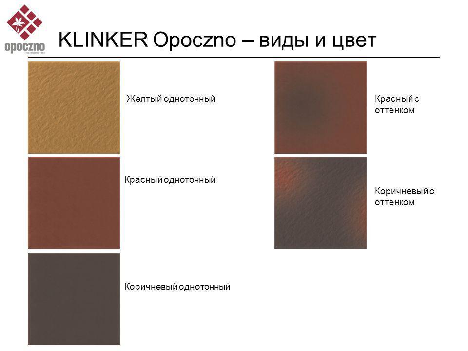 KLINKER Opoczno – виды и цвет