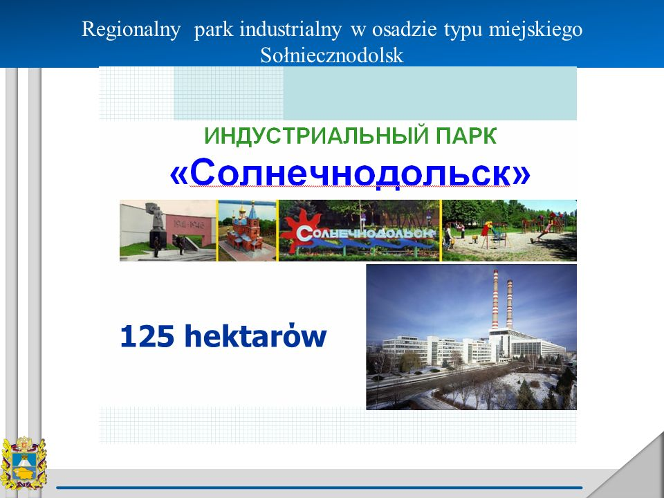 Regionalny park industrialny w osadzie typu miejskiego Sołniecznodolsk