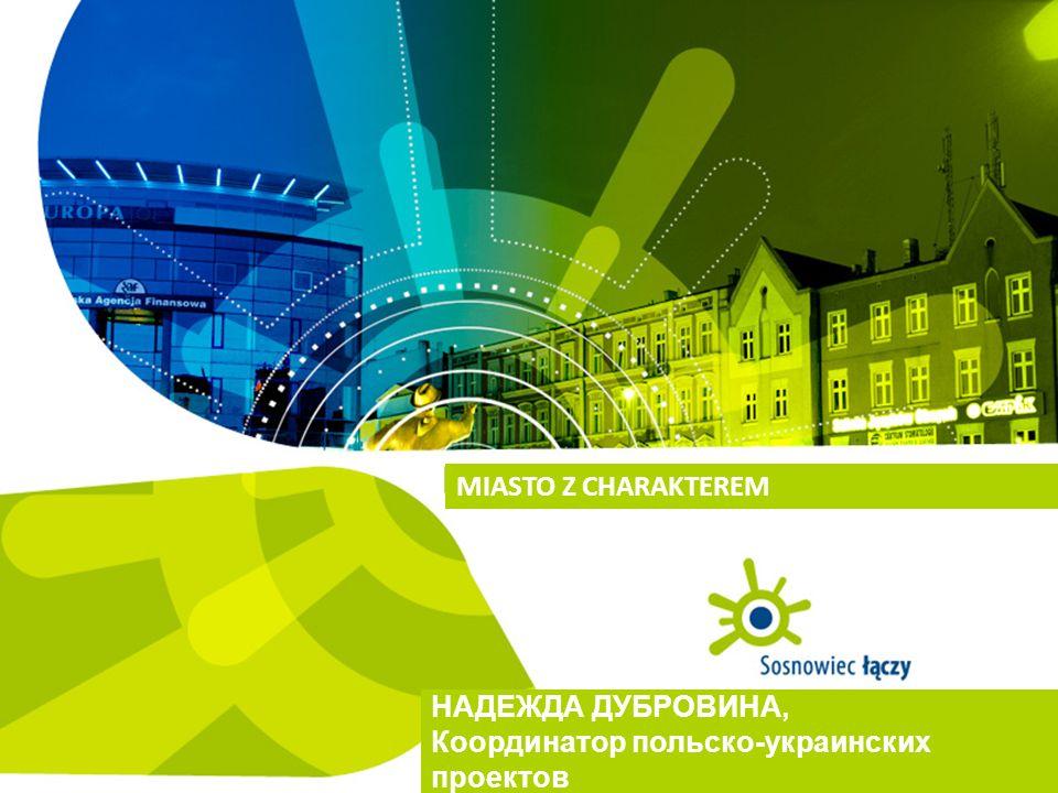 MIASTO Z CHARAKTEREM НАДЕЖДА ДУБРОВИНА, Координатор польско-украинских проектов